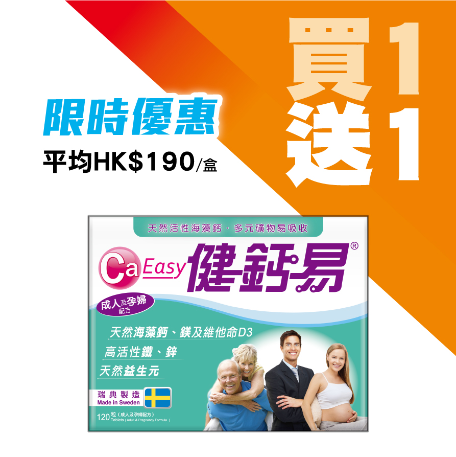 【Buy 1 get 1】Ca Easy Adult & Pregnancy Formula