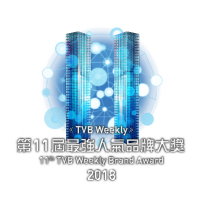 The Most Popular Brand – 「TVB Weekly」2008-2018