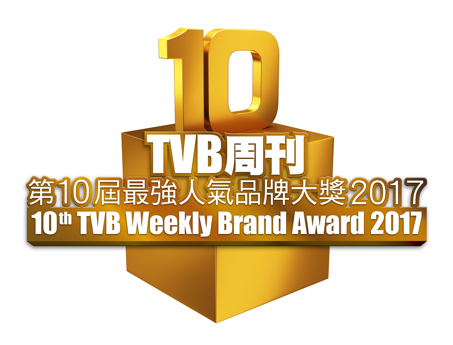 TVB WEEKLY THE MOST POPULAR BRAND 2008-2017