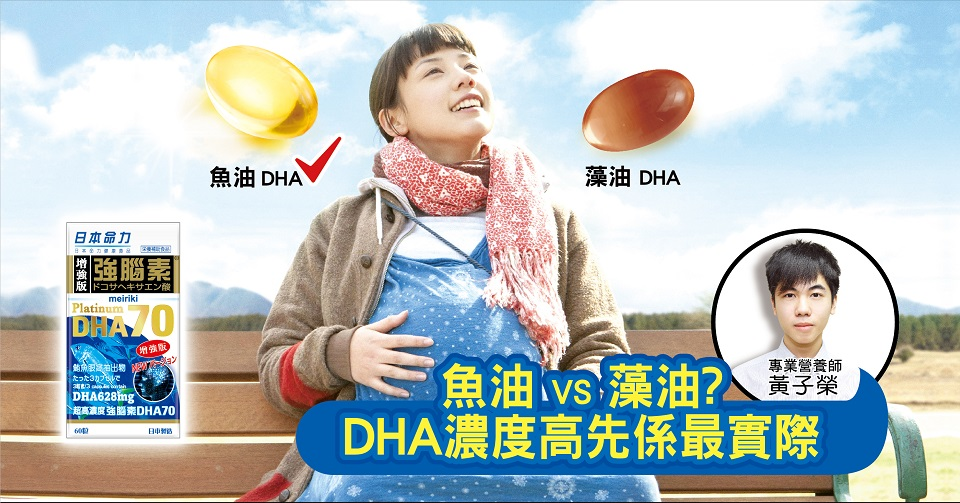 2018 FB_Ohpama_DHA pregnancy-01_small